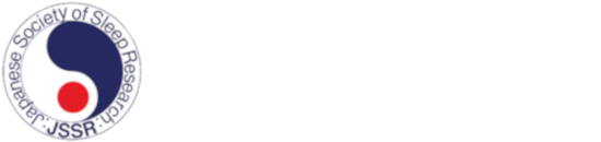 日本睡眠学会 Japanese Society of Sleep Reserch